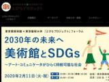 東京都美術館×東京藝術大学「とびらプロジェクト」フォーラム 「2030年の未来へ 美術館とSDGs~...