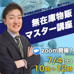 【7/4 10時~12時 zoom開催!】クリックだけの物販で月収30万円!無在庫物販マスター講座 2020年7...