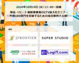 【10/14 Webセミナー】単品・リピート通販事業者のLTV最大化セミナー ~年商100億円を突破する...