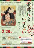 第141回江戸川落語会~新作も古典もアツアツの会~<再振替公演>