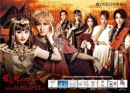 OSK日本歌劇団公演「愛と死のローマ〜シーザーとクレオパトラ〜」
