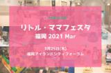 【福岡】3/25 リトル・ママフェスタ福岡2021Mar