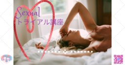 【幸福行き切符】Sexualトライアル講座(男性限定) リモートセッションセミナー
