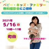 5/16 ☆町田☆【無料】ベビー・キッズ・ファミリー撮影会