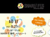 【静岡市・葵区】SHARE!FES*縁日@MARK IS 静岡