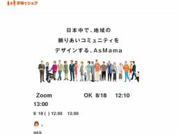 【Zoom説明会/お昼休みに参加OK】8/18(木)12:10~13:00 シェア・コンシェルジュになるとどん...