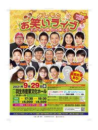 http://www.syumatsu.jp/pc/2021/09/20210929-hanyu.php