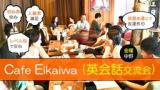 【金曜夜・中野】カフェ英会話 ~ワンコインで英語を楽しく話そう!!~ 【東京】