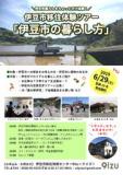 初夏の伊豆市移住体験ツアー「伊豆市の暮らし方」2019