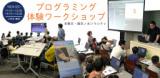 【東京・御茶ノ水】ワンランク上のプログラミングワークショップ【小学生無料】