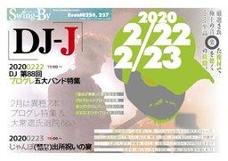 DJ-J 第88回 プログレ五大バンド特集