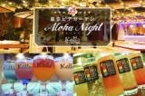 星空ビアガーデン Aloha Night(アロハ・ナイト)