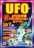 10月7日(水)広島中国方面★広島★UFO科学展&トランスミッション