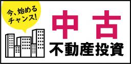 【広島県】超格差社会を生き抜く為の不動産投資!