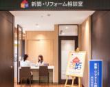 新築・リフォーム相談【12月】<LINE・電話・オンライン相談可>