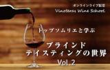 【12/18(金)開催】トップソムリエと学ぶブラインドテイスティングの世界 Vol.2
