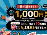 麺キャンペーン2021