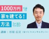 1000万円で家を建てる方法とは<新築・リフォーム相談室セミナー>