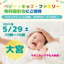 5/29 ☆大宮☆【無料】ベビー・キッズ・ファミリー撮影会♪