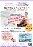 5/29【子供たちに大人気!しゅわしゅわバスボム】親子で楽しめるアロマクラフト