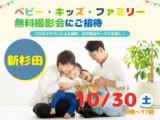 ★新杉田★【無料】10/30(土)☆ベビー・キッズ・ファミリー撮影会♪