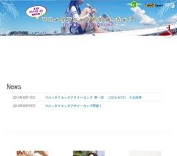 フルッタフルッタアサイーカップ BIC SUP One Design Challenge In Enoshima