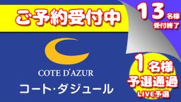 2019/04/27 全日本カラオケバトル2020GP 第5回mini予選 八王子コートダジュール(カラオケ大会/...