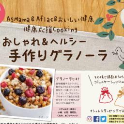 【東京・自由が丘】<健康応援Cooking>おしゃれ&ヘルシー・手作りグラノーラ<1歳以上無料託児...