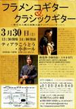 フラメンコギター&クラシックギター・チャリティコンサート