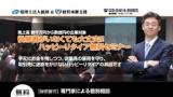 5/23 【無料】後継者がいなくても大丈夫!! ハッピーリタイア事業継承・無料セミナー (東京・表...