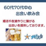 60代70代中心 五反田駅前出会い飲み会