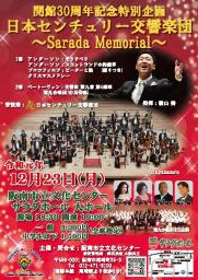 日本センチュリー交響楽団~Sarada Memorial~