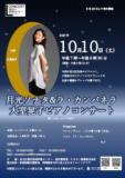 月光ソナタ&ラ・カンパネラ 大室晃子ピアノコンサート