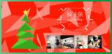 椅子旅クリスマスコンサート ~椅子と生音に抱かれてリラックスの世界へ~ [3rd trip]