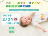 2/21 武蔵浦和【無料】ベビー・キッズ・ファミリー撮影会