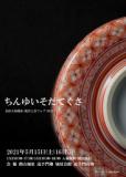 奈良大和郡山 現代工芸フェア2021 ちんゆいそだてぐさ