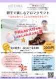 6/19【父の日スペシャル!しゅわしゅわバスボム】親子で楽しめるアロマクラフト