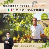 【2021/7/1(木)開催】イタリア・マルケ州講座