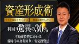 【不動産投資に興味のある方必見!】資産形成術セミナー~新時代の高利回り・安定投資法~