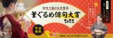 夏井いつき先生審査の俳句コンテスト「筆ぐるめ俳句大賞2022」