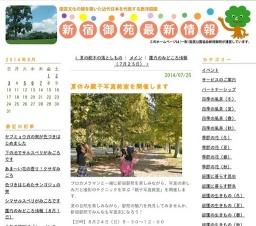親子写真教室「夏の新宿御苑を撮影しよう!」
