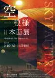 「空—模様」日本画展 同時開催「桜百景 vol.19」