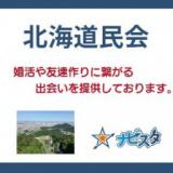 30代40代中心 北海道民会ランチ会