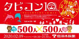 タビコン2020!! VALENTINE in MIE ~Celebrate the 10th Anniversary~