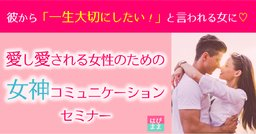 【盛岡2/8】愛し愛される女性のための女神コミュニケーションセミナー