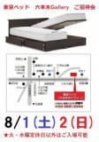 ★8/1(土)2(日)東京ベッド【六本木ギャラリーご招待会】
