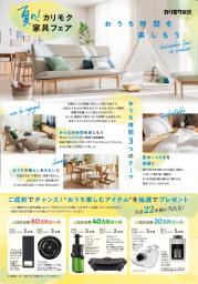 ★8/8(土)~16(日)カリモク家具・お台場ショールーム【夏のカリモク家具フェア】