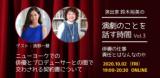 演出家 鈴木裕美の演劇のことを話す時間 Vol.3 ニューヨークでの俳優とプロデューサーとの間で...