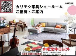 📢★水曜定休日以外カリモク家具・新横浜ショールーム【カリモク家具ご招待会】