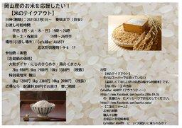 岡山産のお米を応援したい! 【米のテイクアウト】